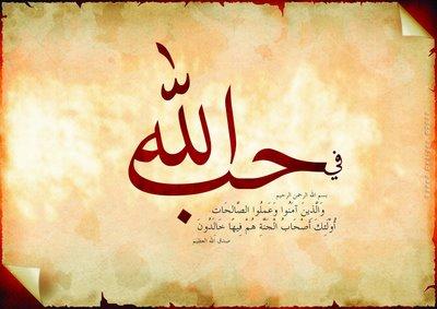 http://islamasevgi.files.wordpress.com/2009/05/allahbysaeed33kopie.jpg