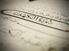 Kuran, Quran